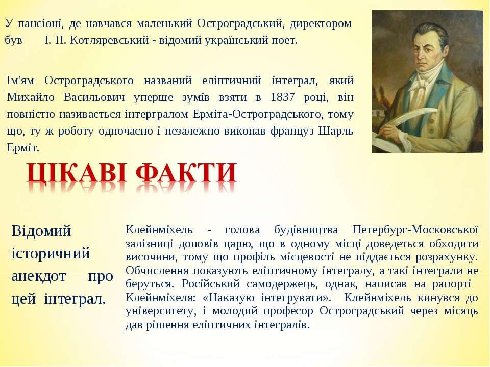 Клейнміхель - голова будівництва Петербург-Московської залізниці доповів царю...