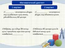 Математичний диктант 1 варіант 2 варіант 1) ________- геометрична фігура, яка...