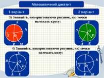 Математичний диктант 1 варіант 2 варіант 3) Запишіть, використовуючи рисунок,...