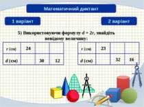 Математичний диктант 1 варіант 2 варіант 5) Використовуючи формулу d = 2r, зн...