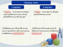 1 варіант 2 варіант 1) КОЛО - геометрична фігура, яка складається з усіх точо...