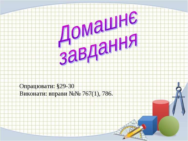 Опрацювати: §29-30 Виконати: вправи №№ 767(1), 786.