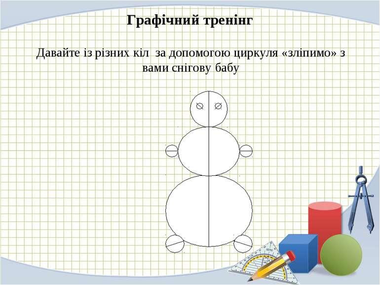 Графічний тренінг Давайте із різних кіл за допомогою циркуля «зліпимо» з вами...