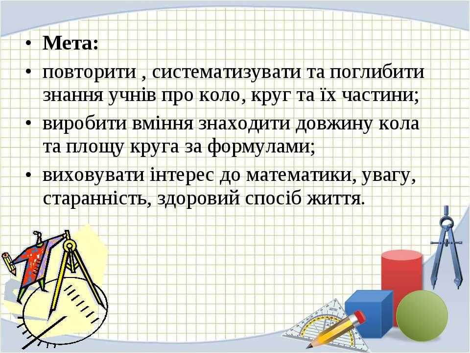 Мета: повторити , систематизувати та поглибити знання учнів про коло, круг та...
