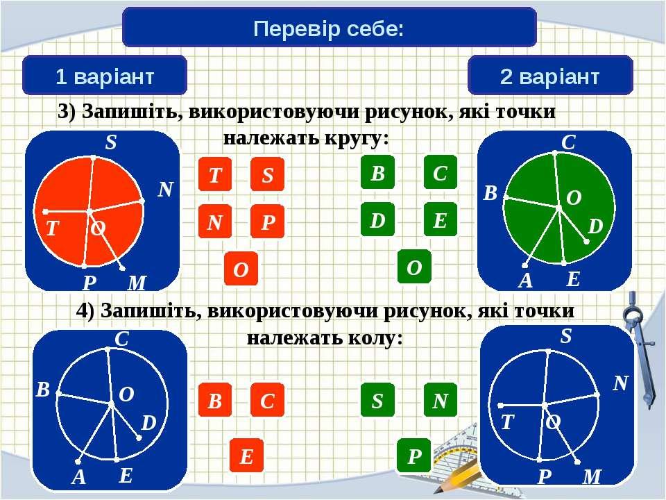 Перевір себе: 1 варіант 2 варіант T S N P O B C D E O B C E S N P 3) Запишіть...