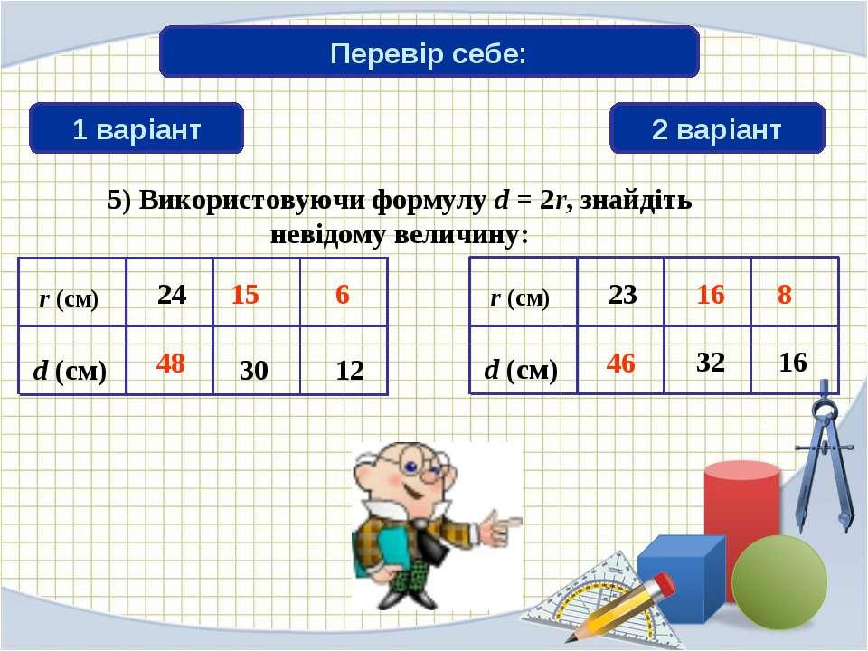 Перевір себе: 1 варіант 2 варіант 6 48 46 15 8 16 5) Використовуючи формулу d...