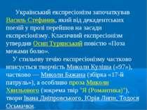 Український експресіонізм започаткував Василь Стефаник, який від декадентськи...