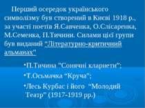 Перший осередок українського символізму був створений в Києві 1918 р., за уча...