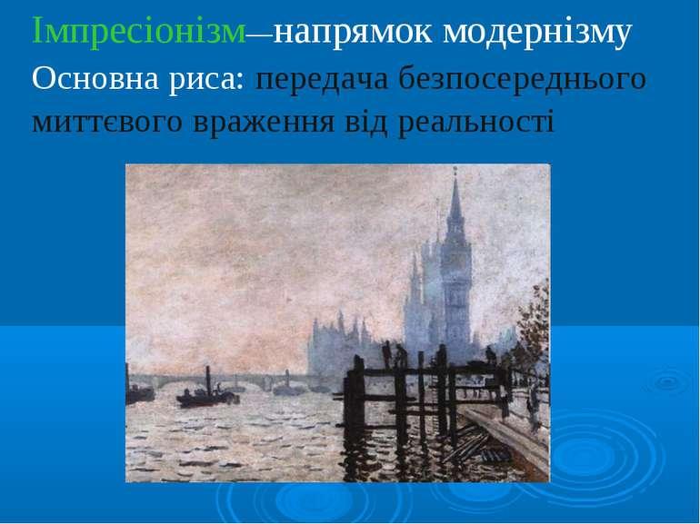 Імпресіонізм—напрямок модернізму Основна риса: передача безпосереднього миттє...
