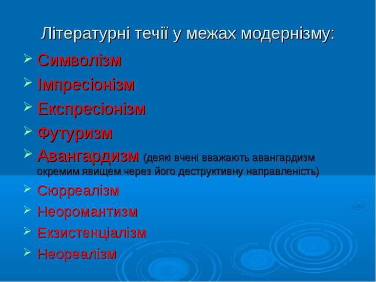 Літературні течії у межах модернізму: Символізм Імпресіонізм Експресіонізм Фу...
