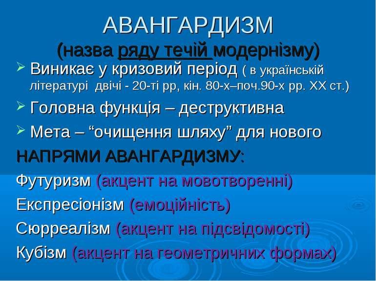АВАНГАРДИЗМ (назва ряду течій модернізму) Виникає у кризовий період ( в украї...