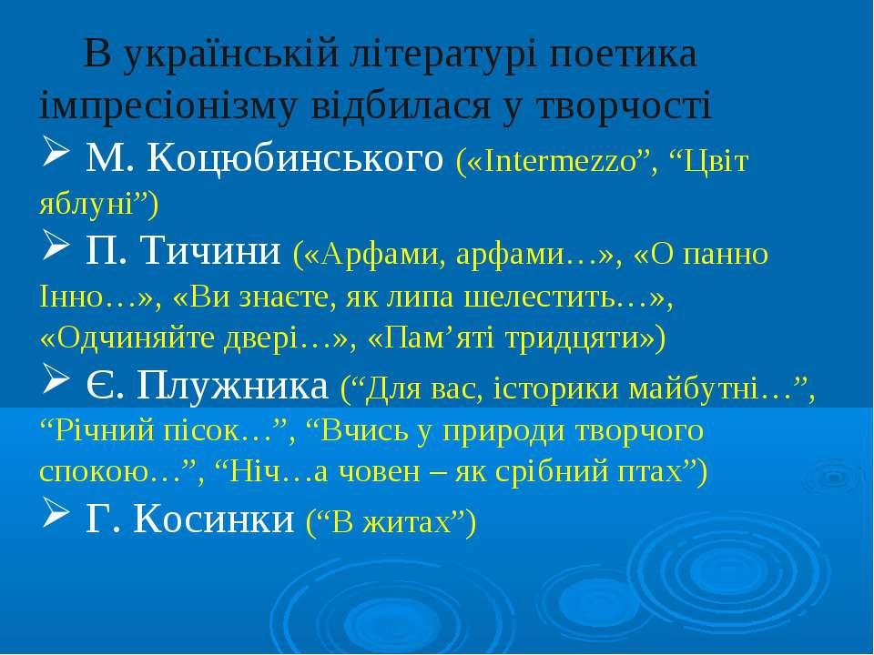В українській літературі поетика імпресіонізму відбилася у творчості М. Коцюб...