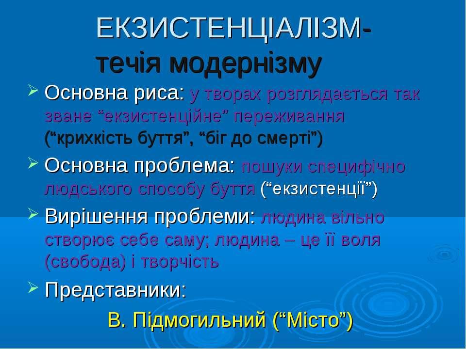 ЕКЗИСТЕНЦІАЛІЗМ- течія модернізму Основна риса: у творах розглядається так зв...