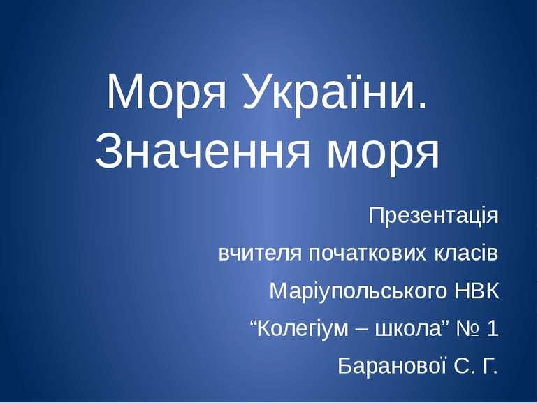 Моря України. Значення моря Презентація вчителя початкових класів Маріупольсь...