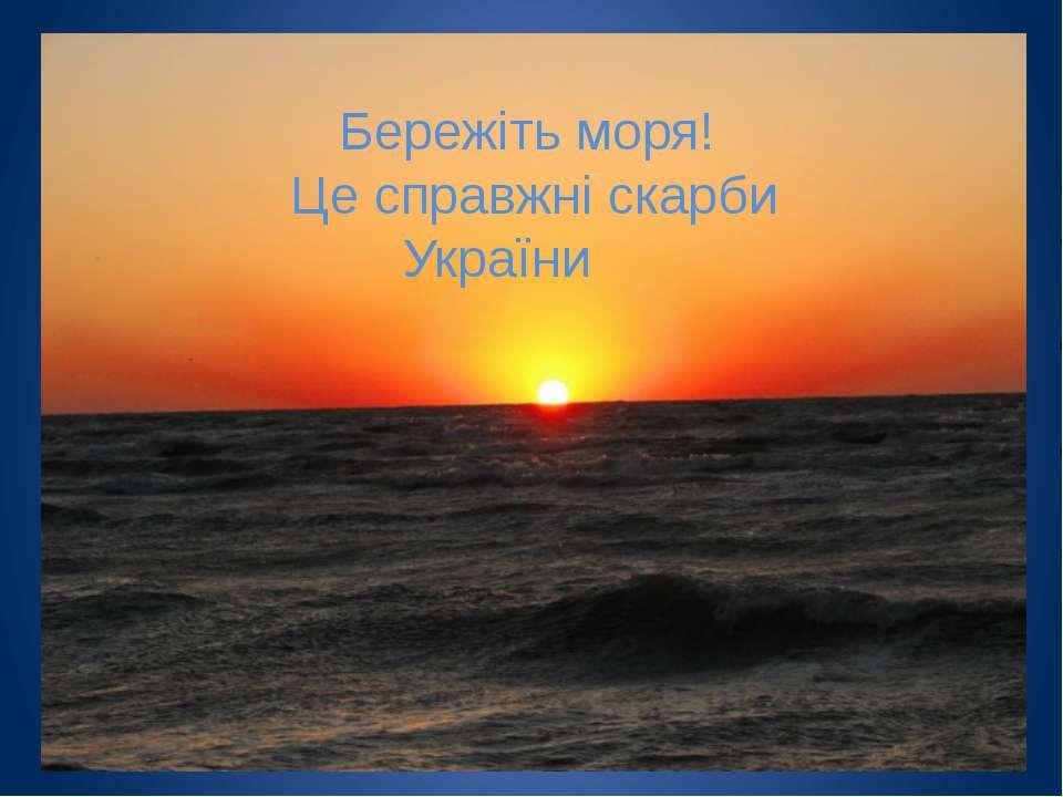 Бережіть моря! Це справжні скарби України