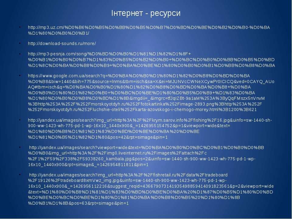 Інтернет - ресурси http://mp3.uz.cm/%D0%B6%D0%B5%D0%BB%D0%B5%D0%B7%D0%BD%D0%B...