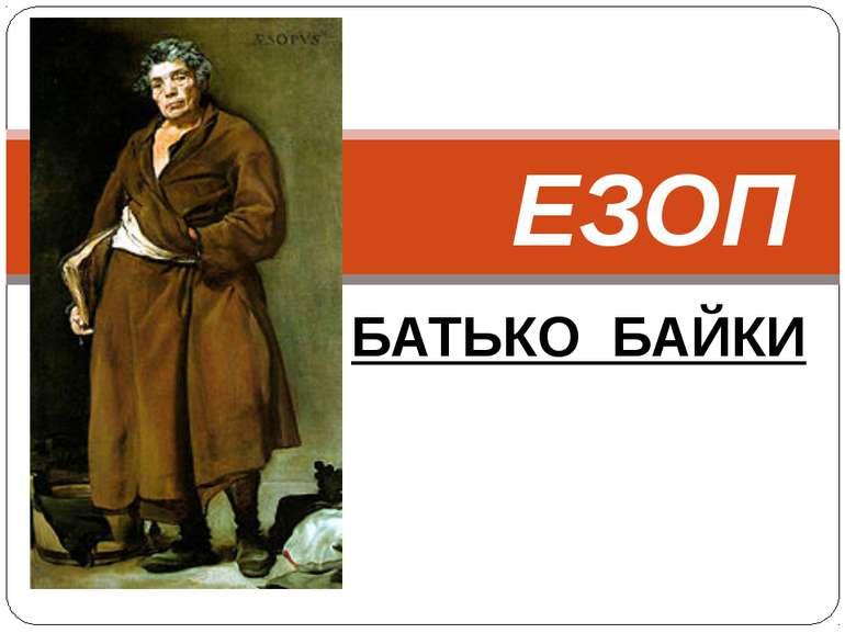 БАТЬКО БАЙКИ ЕЗОП