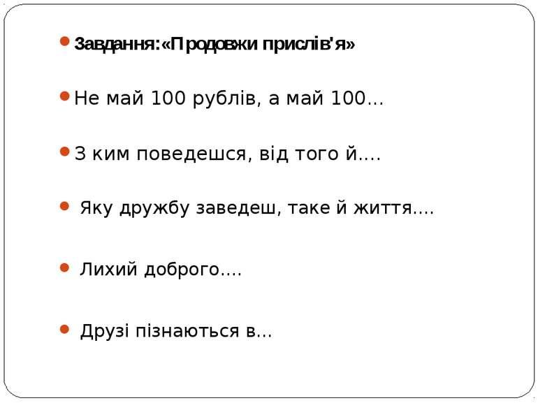 Завдання:«Продовжи прислів'я» Не май 100 рублів, а май 100... З ким поведешся...
