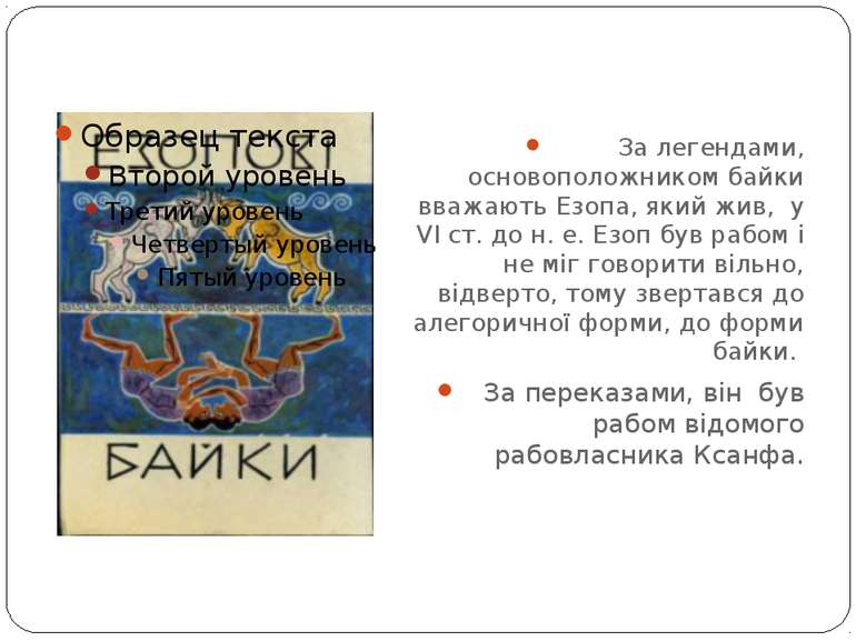 За легендами, основоположником байки вважають Езопа, який жив, у VI ст. до н....