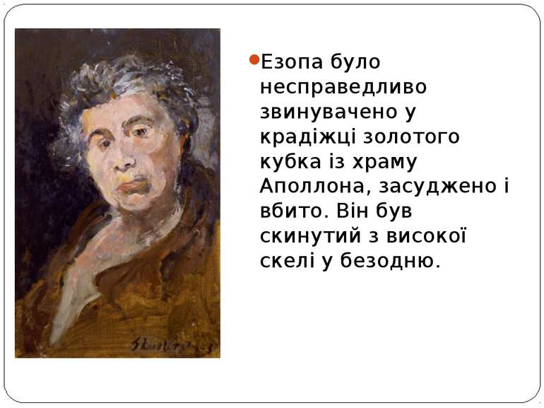Езопа було несправедливо звинувачено у крадіжці золотого кубка із храму Аполл...