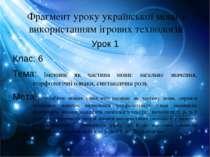 Фрагмент уроку української мови з використанням ігрових технологій Урок 1 Кла...