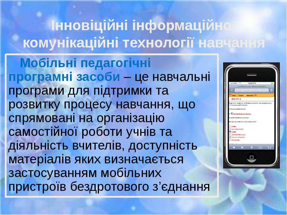 Інновіційні інформаційно-комунікаційні технології навчання Мобільні педагогіч...