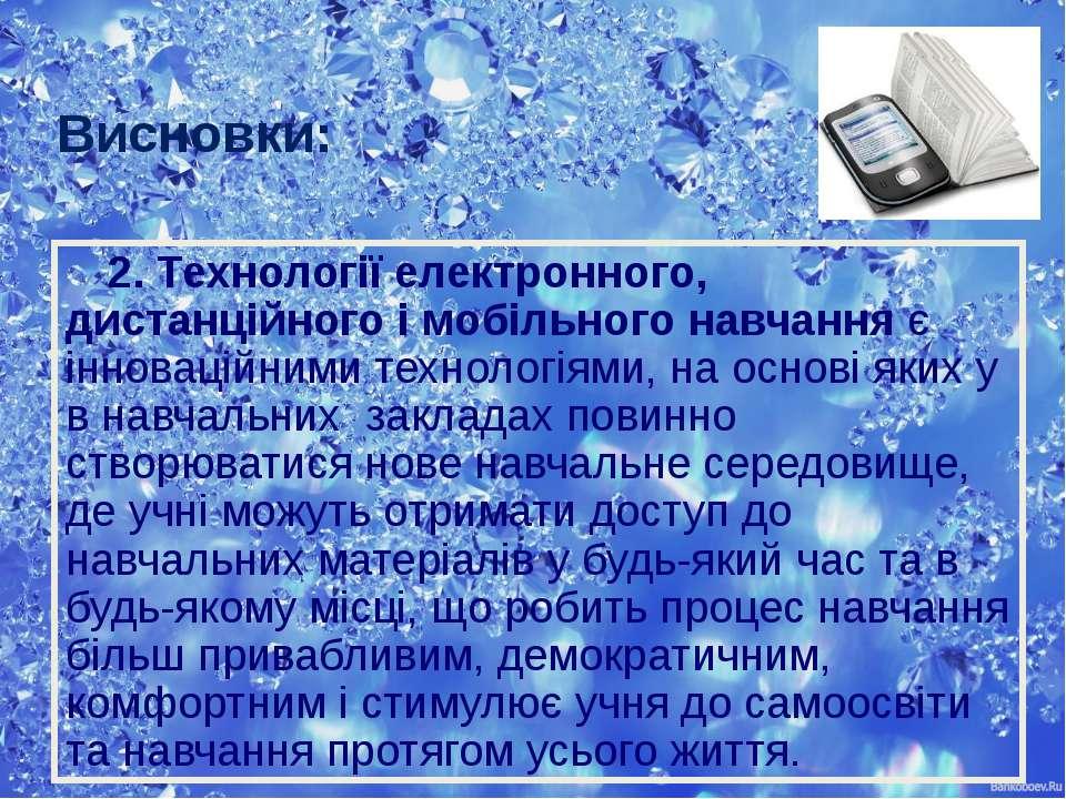 2. Технології електронного, дистанційного і мобільного навчання є інноваційни...