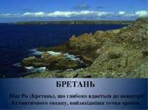 БРЕТАНЬ Мис Ра (Бретань), що глибоко вдається до акваторії Атлантичного океан...
