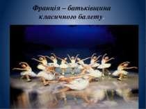 Франція – батьківщина класичного балету.