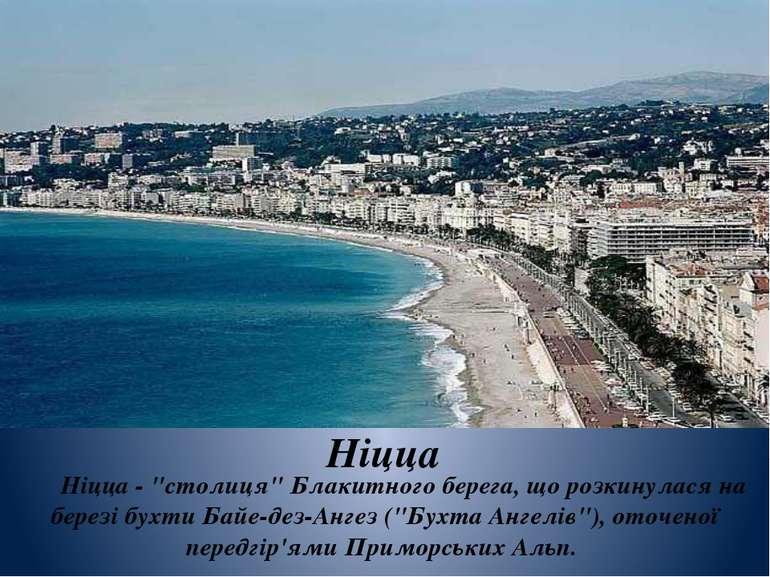 """Ніцца Ніцца - """"столиця"""" Блакитного берега, що розкинулася на березі бухти Бай..."""