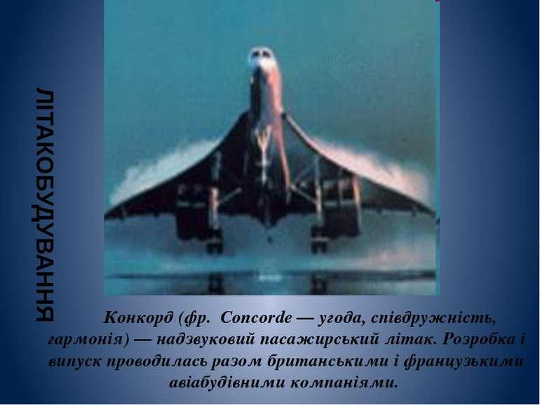 Конкорд (фр. Concorde— угода, співдружність, гармонія)— надзвуковий пасажир...