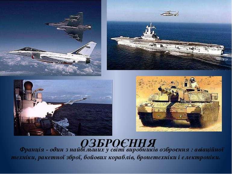 ОЗБРОЄННЯ Франція - один з найбільших у світі виробників озброєння : авіаційн...