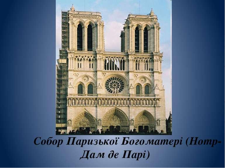 Собор Паризької Богоматері (Нотр-Дам де Парі)