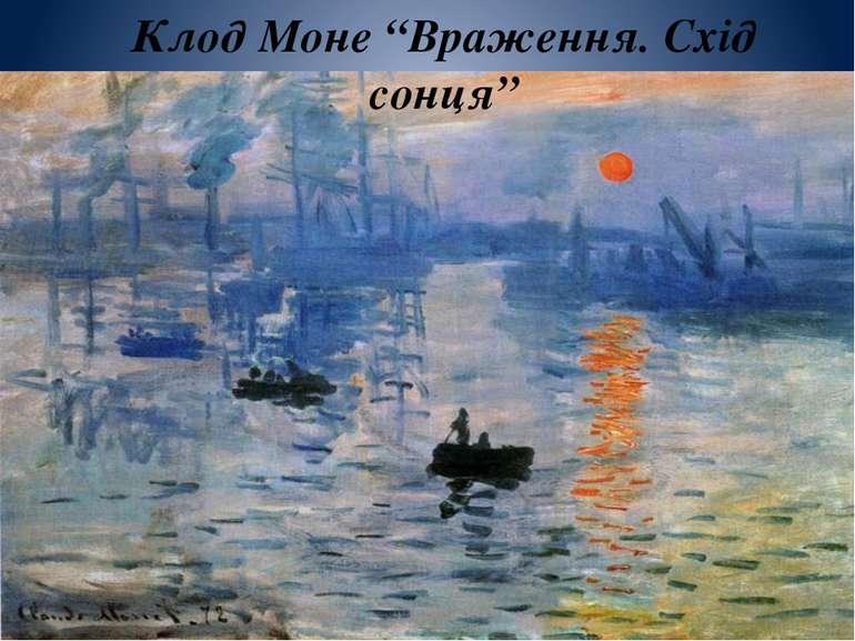 """Клод Моне """"Враження. Схід сонця"""""""