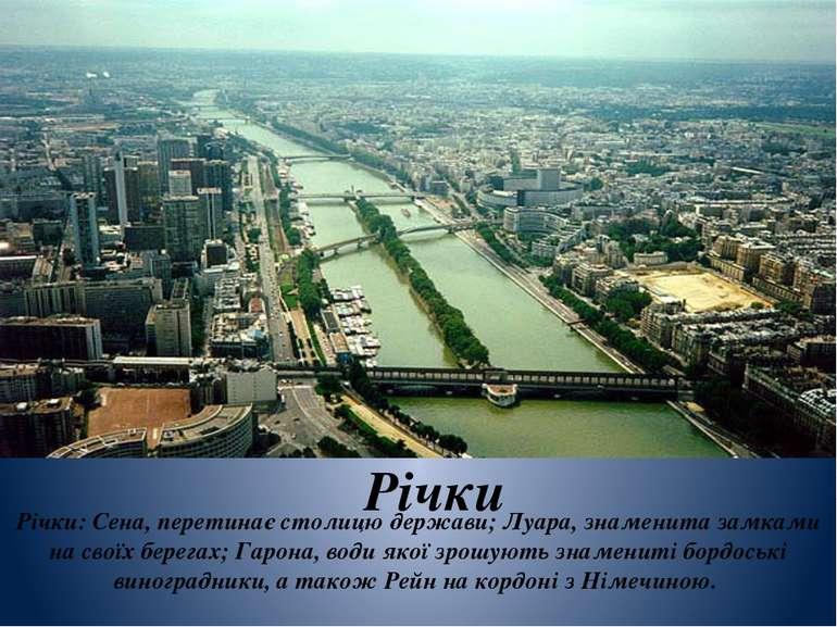 Річки Річки: Сена, перетинає столицю держави; Луара, знаменита замками на сво...