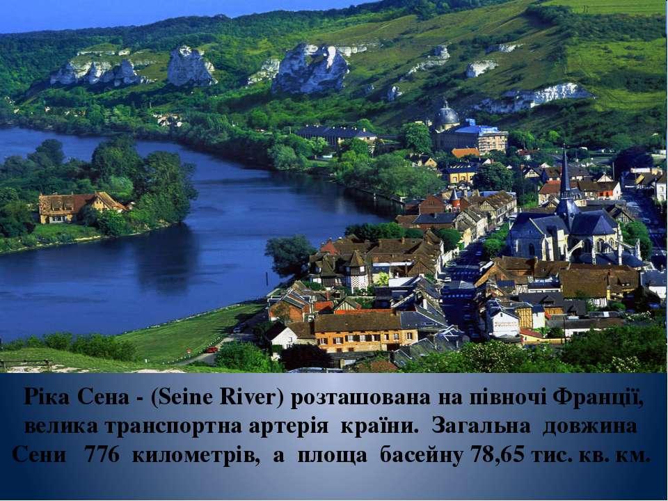 Ріка Сена - (Seine River) розташована на півночі Франції, велика транспортна ...