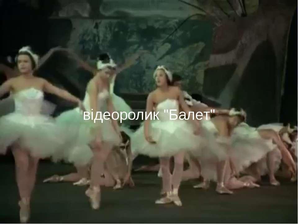 """відеоролик """"Балет"""""""