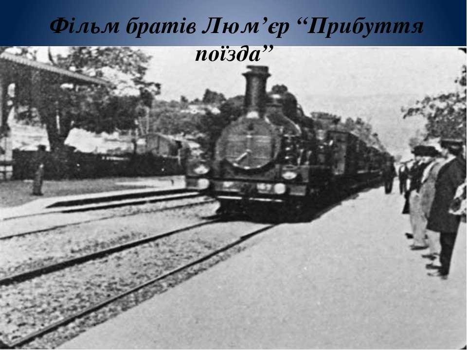 """Фільм братів Люм'єр """"Прибуття поїзда"""""""