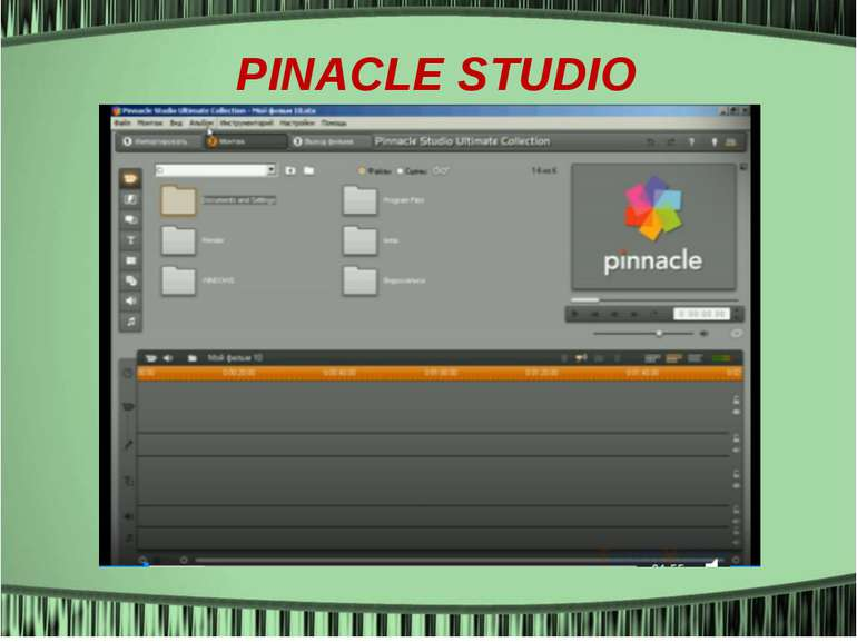 PINACLE STUDIO