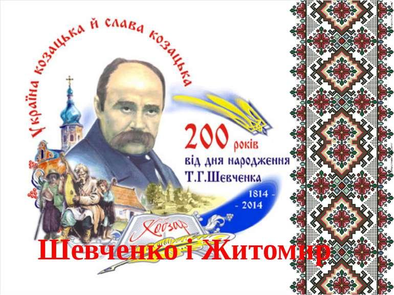 Шевченко і Житомир