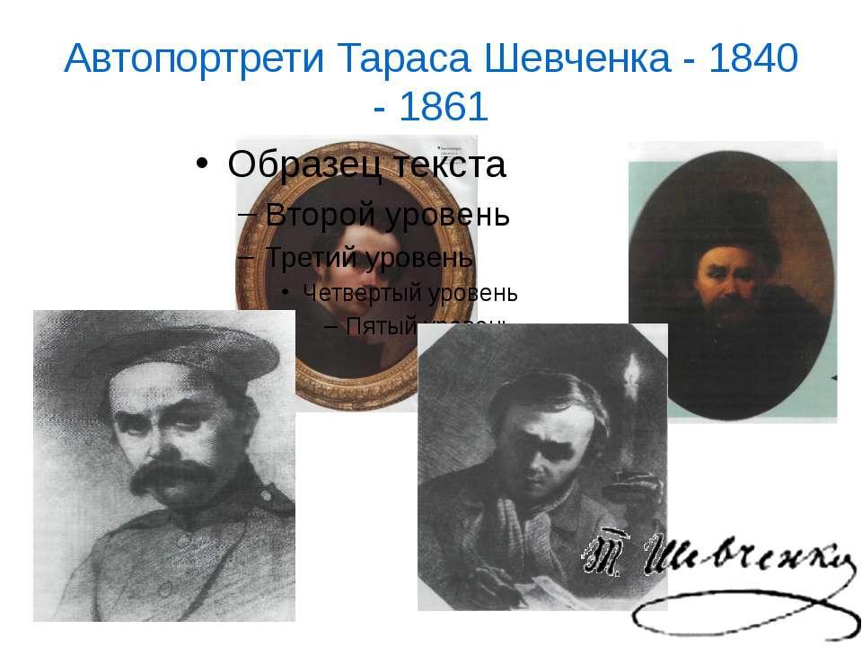 Автопортрети Тараса Шевченка - 1840 - 1861