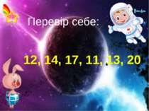 Перевір себе: 12, 14, 17, 11, 13, 20