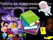Робота за підручником Склади і розв'яжи задачу С. 92 №4