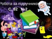 Робота за підручником С. 92 №2