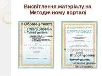 Висвітлення матеріалу на Методичному порталі