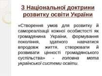 З Національної доктрини розвитку освіти України «Створення умов для розвитку ...