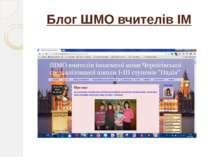 Блог ШМО вчителів ІМ