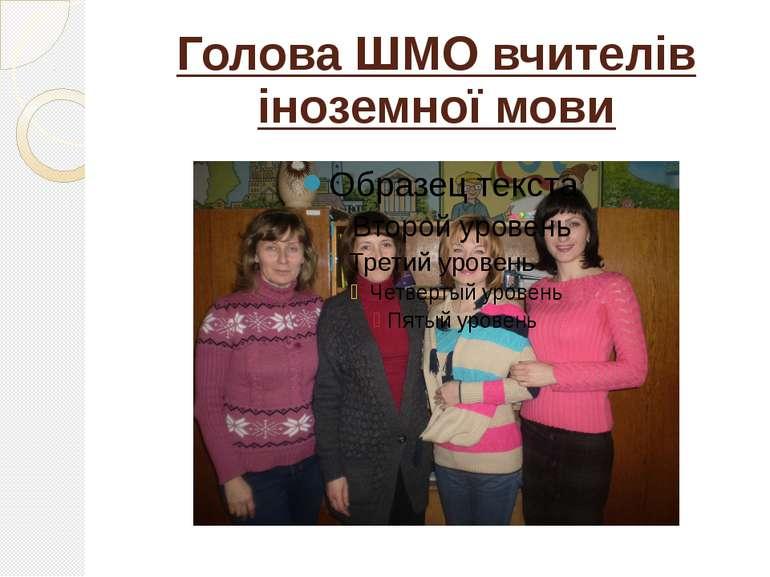 Голова ШМО вчителів іноземної мови