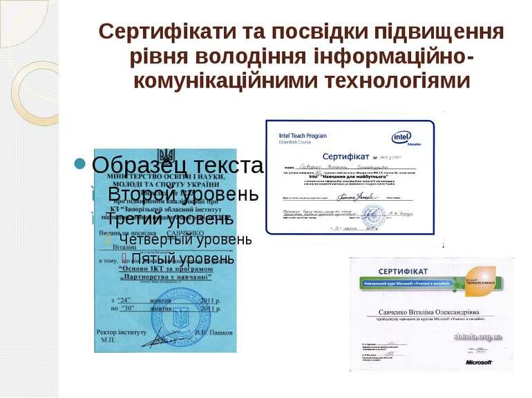 Сертифікати та посвідки підвищення рівня володіння інформаційно-комунікаційни...