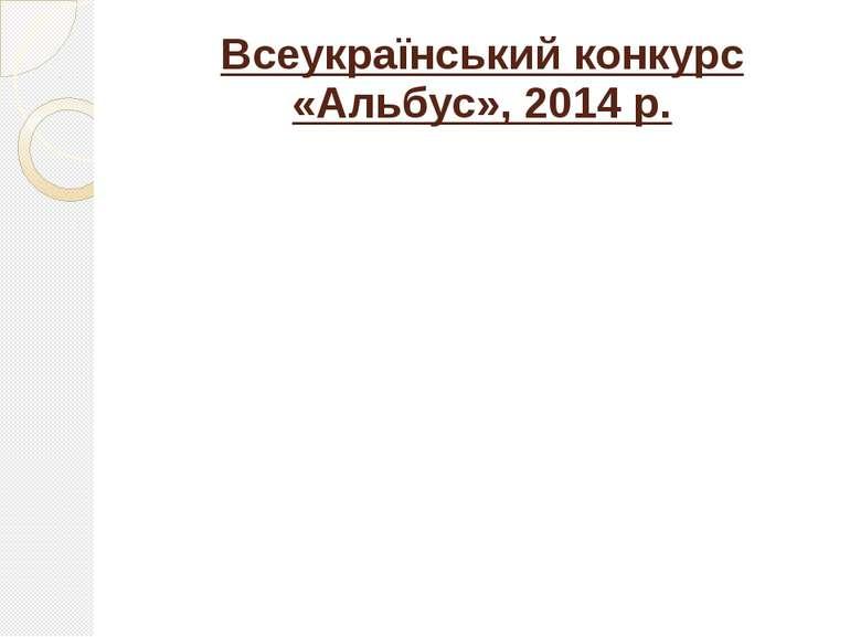 Всеукраїнський конкурс «Альбус», 2014 р.
